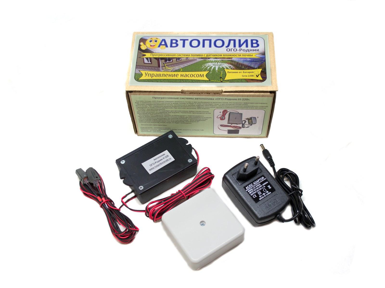 Автополив «ОГО-Родник-Н 220»