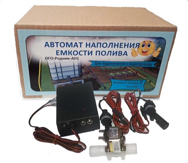 Автомат наполнения емкости «ОГО-Родник-АН1-Бат»