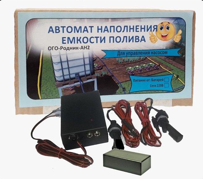 Автомат наполнения емкости «ОГО-Родник-АН2-Бат»