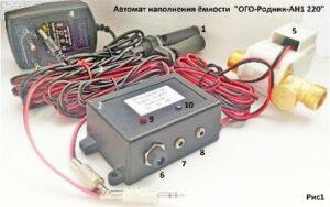 Автомат наполнения «ОГО-Родник-АН1-220»
