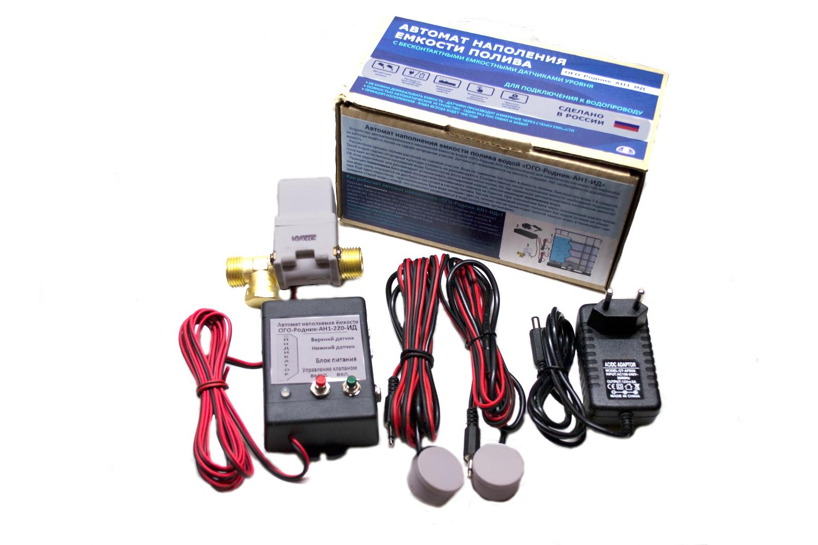 Автомат наполнения емкости «ОГО-Родник-АН1-220-ИД», без доработки емкости