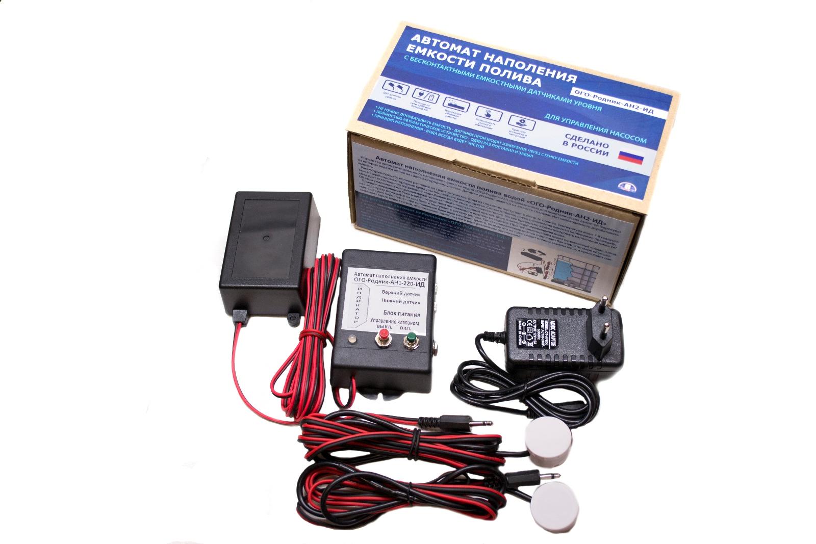 Автомат наполнения емкости «ОГО-Родник-АН2-220-ИД», без доработки емкости